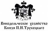 Винодельческое хозяйство князя П.Н.Трубецкого (22)